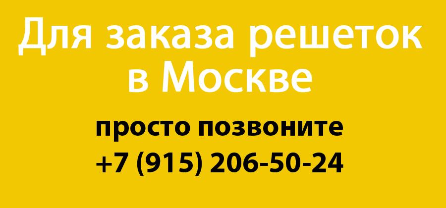 рулонные решетки конвектора в москве купить